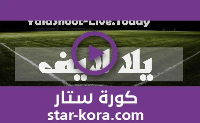 يلا لايف yalla live بث مباشر لمباريات