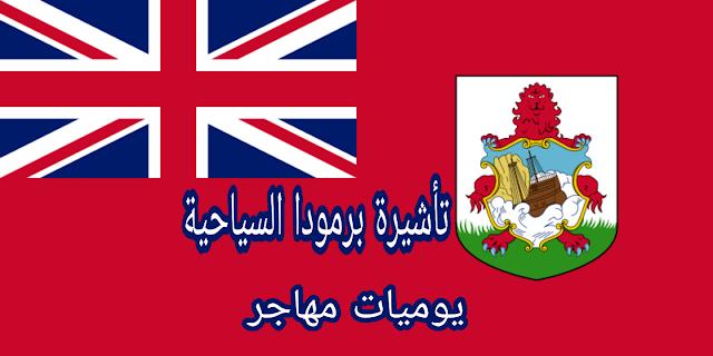 تأشيرة برمودا السياحية للعرب