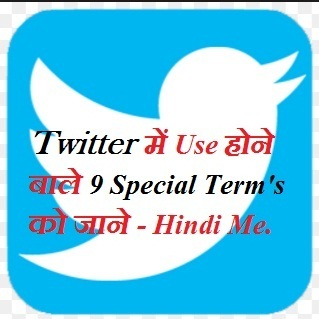 Twitter 9 Special Useful Terms Hindi Me।