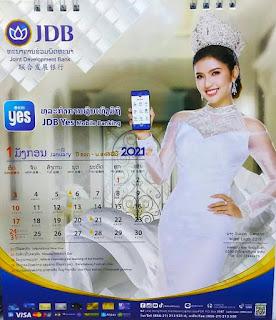 JDB Calendar 2021 January