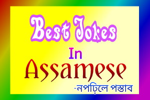Best Jokes in Assamese