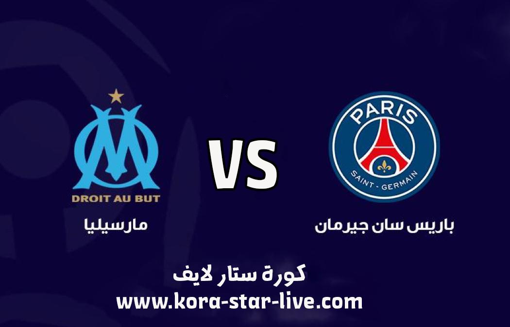 نتيجة مباراة باريس سان جيرمان ومارسيليا بث مباشر بتاريخ 13-09-2020 الدوري الفرنسي