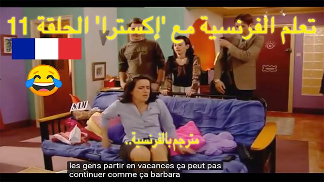 الحلقة 11 تعلم الفرنسية مع سلسلة (اكسترا فرانش) الرائعة التعليمية للفرنسية كوميدي + ترجمة فرنسية
