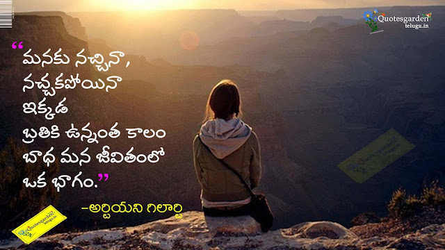 Heart touching life quotes in telugu with hd wallpapers 725