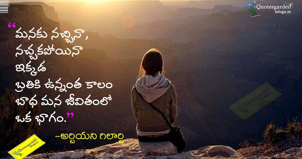 Telugu Comedy Wallpapers With Quotes: Heart Touching Life Quotes In Telugu With Hd Wallpapers