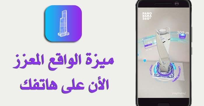 5e0cf3e3a ميزة الواقع المعزز الأن متوفرة على هاتفك مع تطبيق Ar Moscow city - تيك فيو    TechView