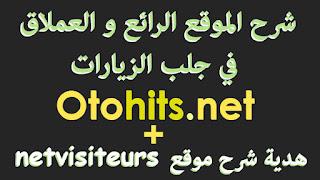 شرح شامل لموقع otohits بكل التفاصيل + هدية شرح موقع netvisiteurs الرائع