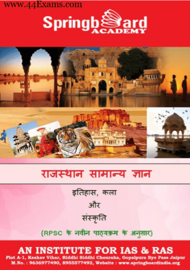 Rajasthan-General-Knowledge-For-RPSC-Exam-Hindi-PDF-Book