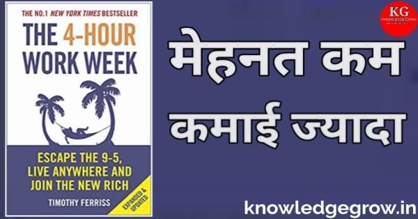4-hour work week book summary in Hindi