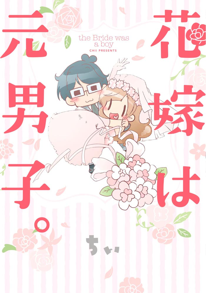 The Bride Was A Boy (Hanayome wa Motodanshi) manga