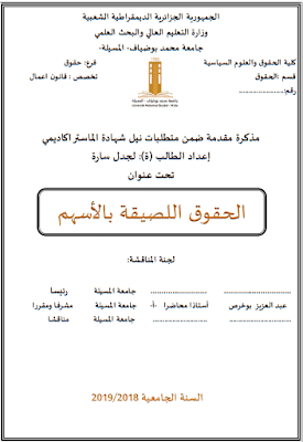 مذكرة ماستر: الحقوق اللصيقة بالأسهم PDF