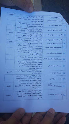 رسميا محمد حصاد وزير التربية الوطنية والتكوين المهني والتعليم العالي والبحث العلمي تعرف على التشكيلة