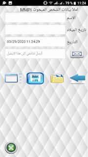 معلومات المفحوص في إختبار mmpi الإلكتروني