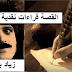 """بين النقد الأدبي الأكاديمي والنقد الأدبي الصحفي ، إطلالة على نقد النقد """" جامعة أبو القاسم سعد الله """" أنموذجا"""
