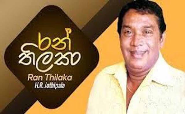 Ran Thilaka song chords,H R Jothipala song chords,Ran Thilaka lyrics,H R Jothipala songs.