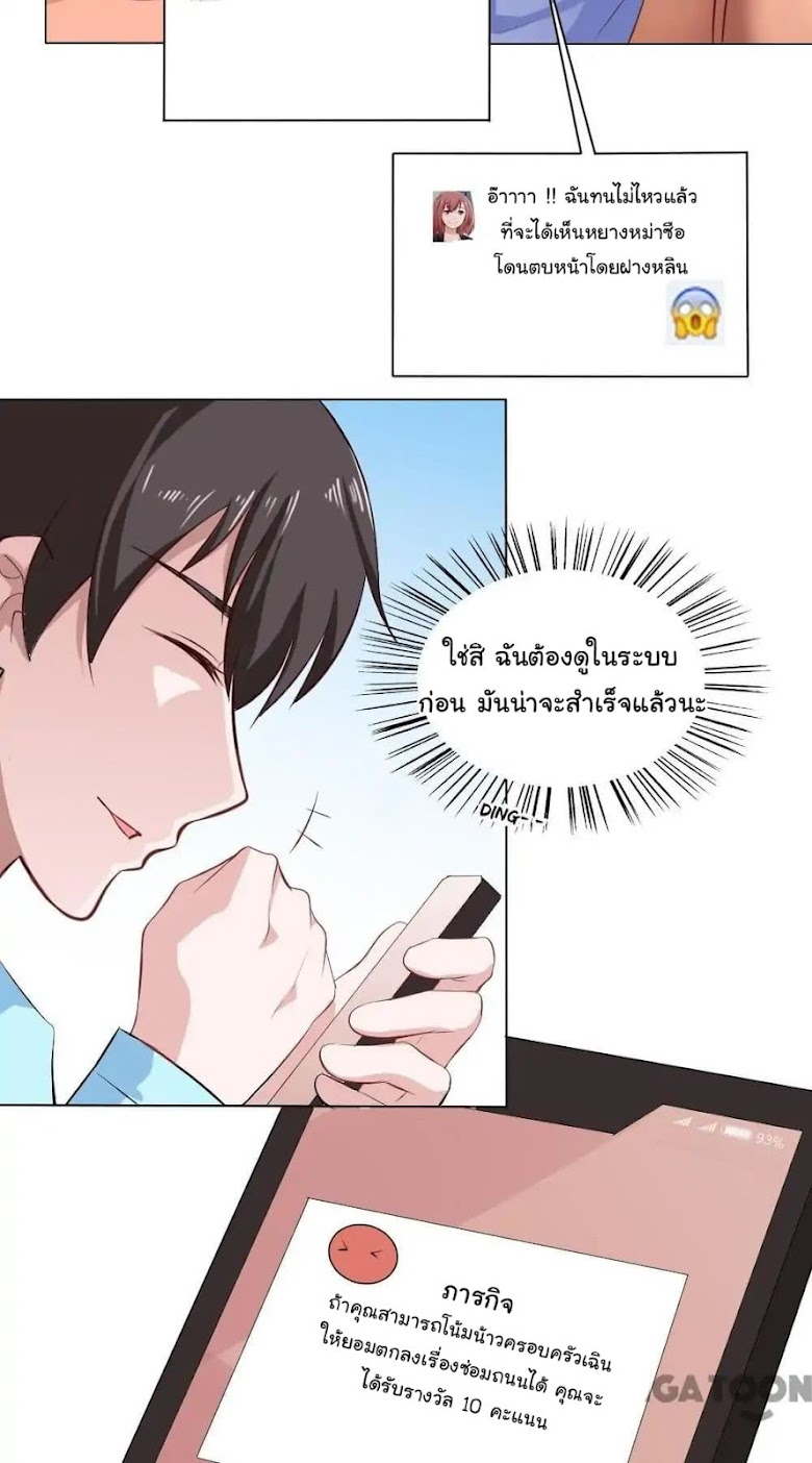 Almight Network - หน้า 18