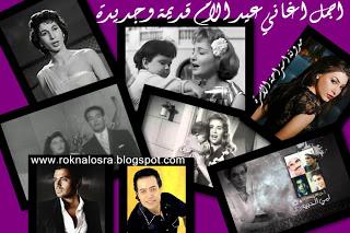 تحميل اغاني فايزة احمد mp3