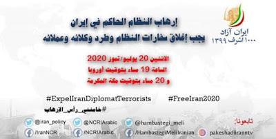 عاجل - دعوة للانضمام إلى  الحملة العالمية ضد ارهاب الملالي وتدخلاتهم العدوانية اليوم 20 تموز