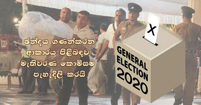 https://www.gossiplanka.com/2020/08/how-votes-count.html
