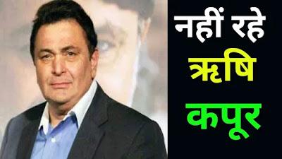 Rishi kapoor death news