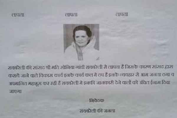 sonia-gandhi-missing-from-raebareli-news