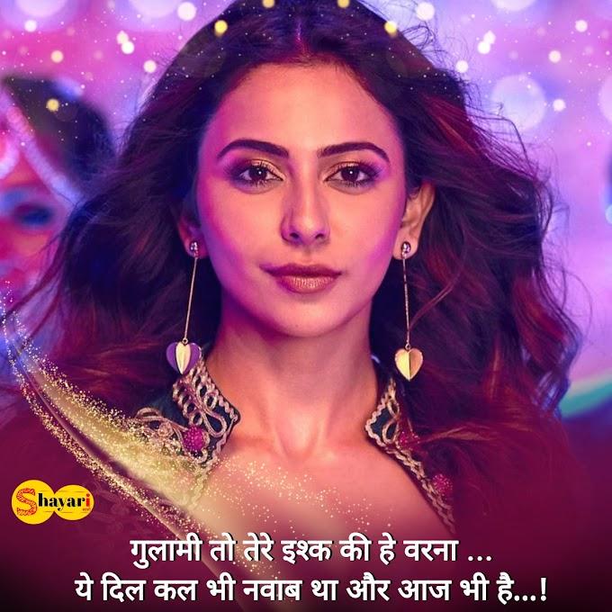 गुलामी तो तेरे इश्क की हे वरना   Hindi shayari SMS   best Hindi shayari