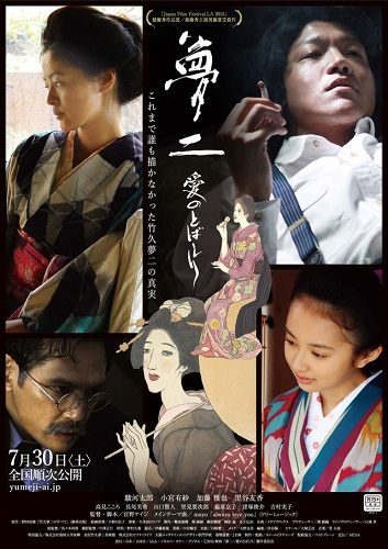 Film Yumeji: A Spurt of Love Rilis Bioskop