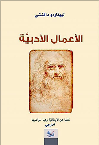 الأعمال الأدبية لليوناردو دافنشي
