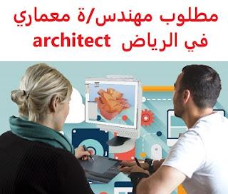 وظائف السعودية مطلوب مهندس/ة معماري  في الرياض  architect