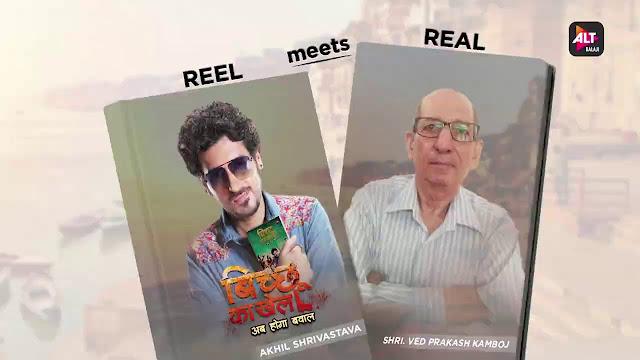 रील के लेखक 'दिव्येंदु शर्मा' की रियल लेखक 'वेद प्रकाश काम्बोज' से बातचीत