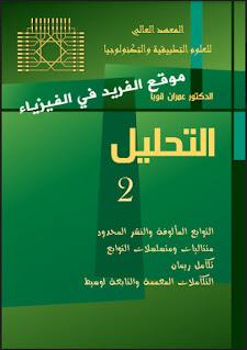 تحميل كتاب التحليل الحقيقي الجزء الثاني pdf ، التحليل 2 pdf ، الدكتور عمران قوبا برابط مباشر، تحليل حقيقي في الرياضيات