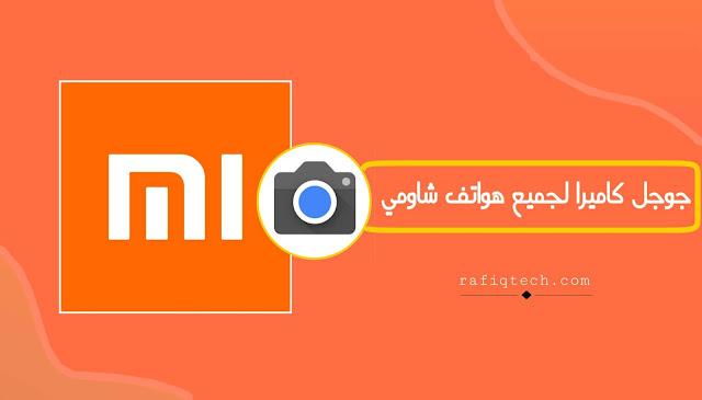 تحميل جوجل كاميرا لجميع هواتف شاومي Gcam Xiaomi