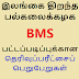 திறந்த பல்கலைக்கழக BMS பட்டப்படிப்புக்கான தெரிவுப்பரீட்சைப் பெறுபேறுகள்