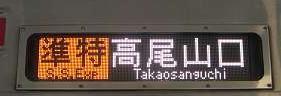 """京王電鉄 準特急 高尾山口行き3 8000系"""""""