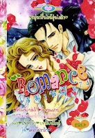 การ์ตูน Romance เล่ม 274