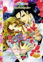ขายการ์ตูนออนไลน์ Romance เล่ม 274
