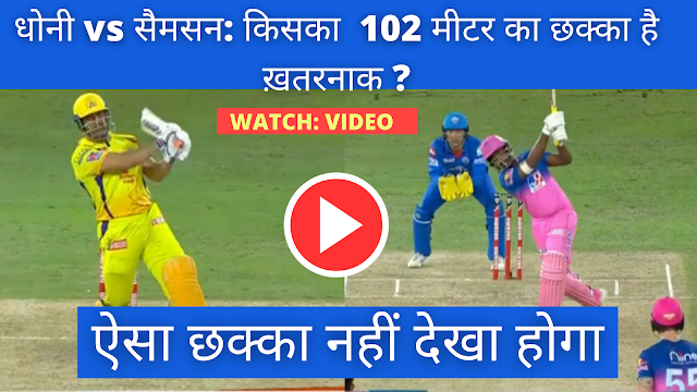 102 meter six in IPL 2020, DHONI or Samson? who was better ,Check the Video
