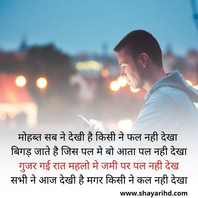 Pyar Me Dhoka status In Hindi