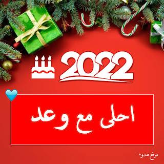 صور 2022 احلى مع وعد
