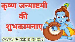 श्रीकृष्ण जन्माष्टमी पर हिन्दी कविता   Poem on Krishna Janmashtami in Hindi
