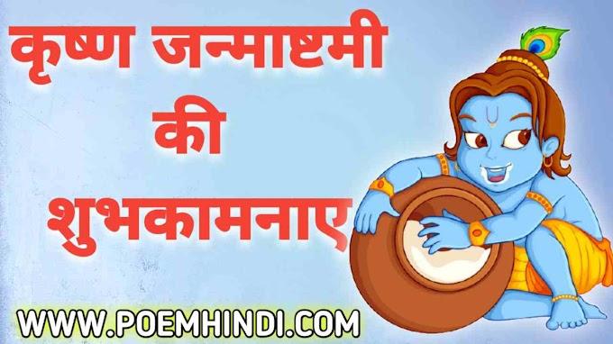 श्रीकृष्ण जन्माष्टमी पर हिन्दी कविता | Poem on Krishna Janmashtami in Hindi