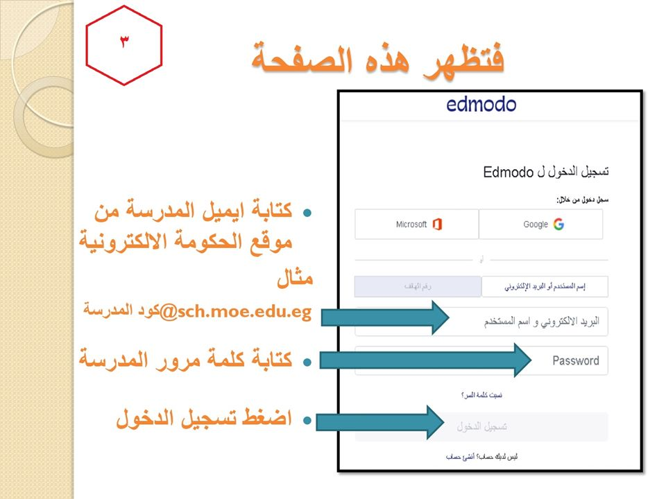 خطوات التسجيل على المنصة للمعلم والطالب وطريقة اعداد الطالب للمشروعات البحثية 3