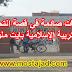 معطيات صادمة في قصة انتحار أستاذ التربية الإسلامية بايت ملول..!!