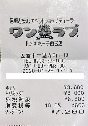 ペットショップ ワンラブ ドン・キホーテ西宮店 2020/1/26 利用のレシート