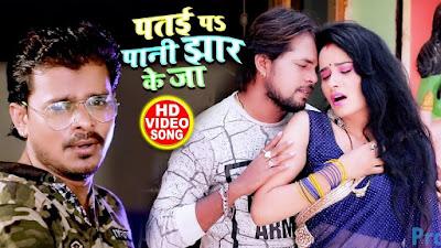 patai par pani jhar ke ja lyrics in hindi