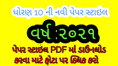 GSEB SSC New Paper Style 2021