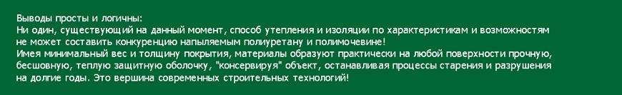 Гидроизоляция полемочевиной,+7 (930) 702-11-00,+7 (831) 283-87-88, www.tes52.ru,утепление ппу,