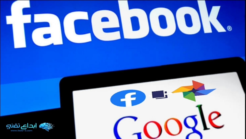 كيفية نقل الصور من حساب فيسبوك إلى حساب Google Photos صور جوجل2020 - إبداع تقني