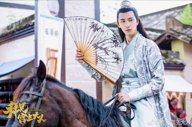 Your Highness Sohu webdrama