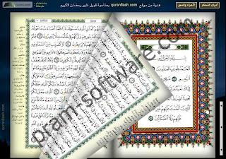 Cara Membaca Al-Qur'an di Laptop/Komputer Menggunakan Quran